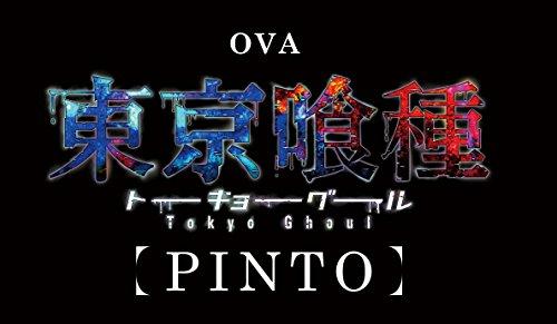 【Amazon.co.jp限定】OVA 東京喰種トーキョーグール[PINTO](L版生写真付) [DVD]