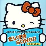 サンリオTVオリジナルソングブック だいすきSONG!!~ミラクルミルク