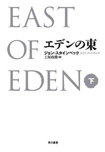 エデンの東(下)