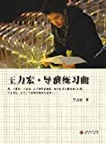 Leehom Wang Director Etudes(Chinese Edition)