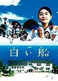 白い船 [DVD]