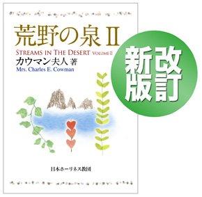 荒野の泉 第Ⅱ編