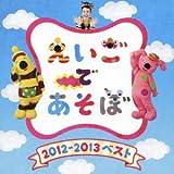 NHK えいごであそぼ 2012~2013 ベスト