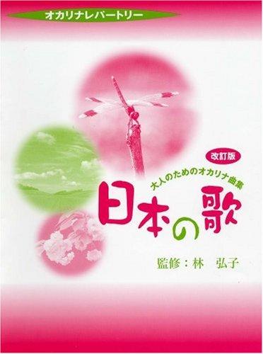 オカリナレパートリー 大人のためのオカリナ曲集 日本の歌 改訂版