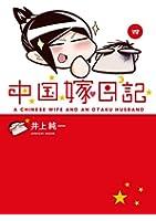 中国嫁日記(四)