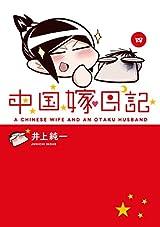 かわいい中国人嫁との4コマ漫画「中国嫁日記」第4巻が発売