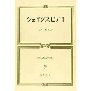 世界古典文学全集 第42巻 シェイクスピア 2