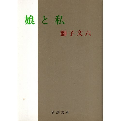 娘と私 (新潮文庫 草 73E)