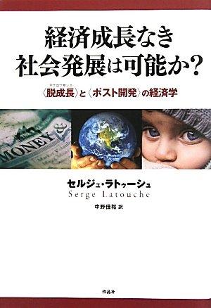 経済成長なき社会発展は可能か?――〈脱成長〉と〈ポスト開発〉の経済学