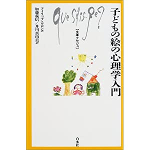 子どもの絵の心理学入門 (文庫クセジュ)