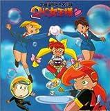 「宇宙海賊ミトの大冒険 2人の女王様」サウンドトラック