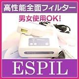 最新型家庭用脱毛機【家庭用脱毛器 ESPIL(エスピル)】