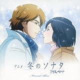アニメ 冬のソナタ メモリアル アルバム
