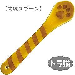 MG-26846/DECOLE(デコレ)肉球スプーン【トラ猫】オモシロ食器/食卓/キッチン雑貨/ネコ/CAT/カトラリー
