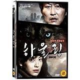 韓国映画 ソン・ガンホ、イ・ナヨン主演「ハウリング」DVD(1DISC/英語字幕)