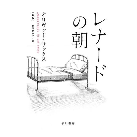 レナードの朝〔新版〕 (ハヤカワ文庫NF)