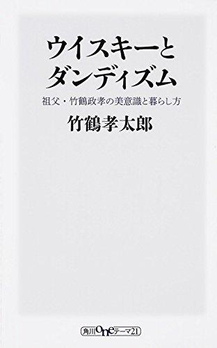 ウイスキーとダンディズム 祖父・竹鶴政孝の美意識と暮らし方 (oneテーマ21)