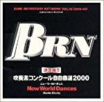 BRN <バンド・レパートリー・ネットワーク> 2000-03 Vol.12 : 決定盤!! 吹奏楽コンクール自由曲選 2000 ニューワールド・ダンス