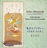 東京ラプソディー~古賀政男作品