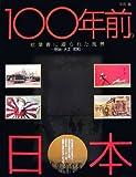 100年前の日本—絵葉書に綴られた風景 明治・大正・昭和