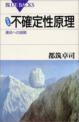 新装版 不確定性原理―運命への挑戦 (ブルーバックス)