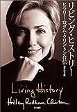 ヒラリー・ロダム・クリントンの自伝
