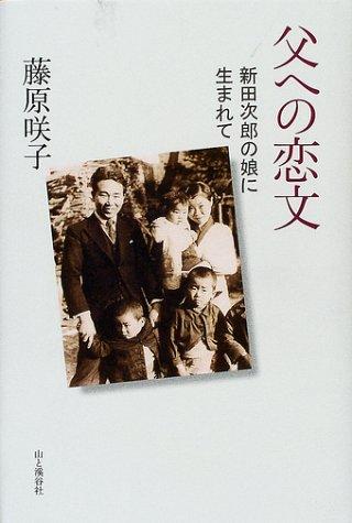 父への恋文―新田次郎の娘に生まれて