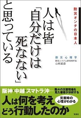 人は皆「自分だけは死なない」と思っている 防災オンチの日本人