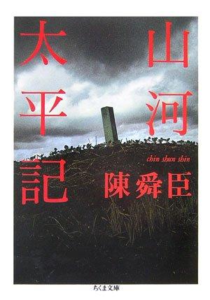 山河太平記 (ちくま文庫)