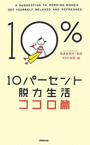 10パーセント脱力生活―ココロ篇