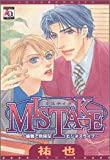 MISTAKE / 祐也 のシリーズ情報を見る