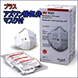 DS2マスク相当品 3M製 9010 N95/1箱50枚入 防護マスク(防塵・防じん)