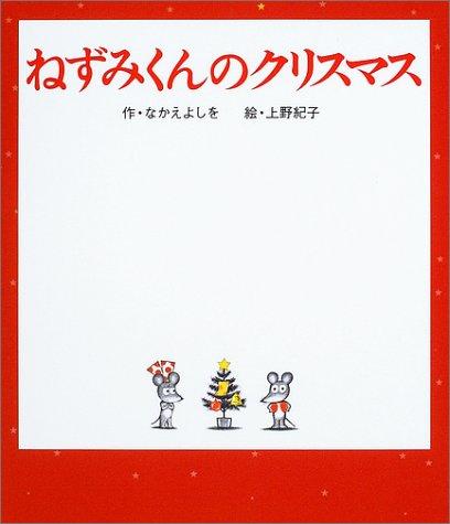 ねずみくんのクリスマス (ねずみくんの絵本)