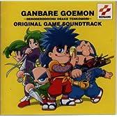 「がんばれゴエモン~でろでろ道中おばけてんこ盛り」オリジナル・ゲーム・サントラ