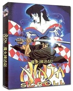Ninja scroll movie english dub stream