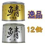伊藤食品 缶詰  鯖(さば) 2種 各6個