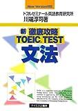 新徹底攻略TOEIC TEST文法―New Version対応