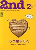 2nd (セカンド) 2014年 02月号 [雑誌]