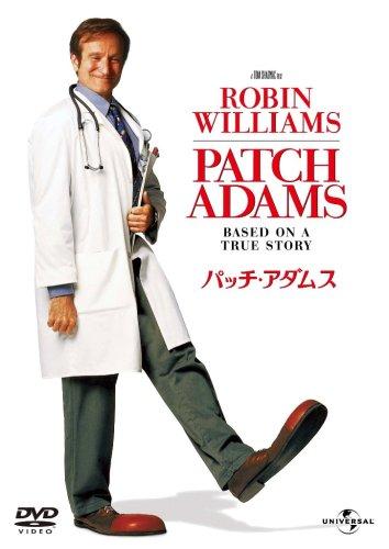 パッチ・アダムス (ユニバーサル・セレクション2008年第9弾) 【初回生産限定】 [DVD]