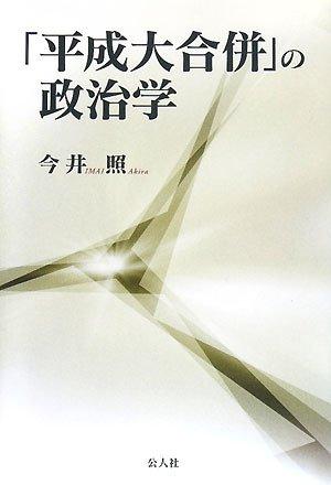 「平成大合併」の政治学