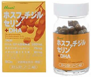 星 ホスファチジルセリン+DHA 90粒