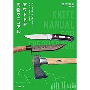 アウトドア刃物マニュアル: ナイフや鉈、斧の使い方からナイフメイキングまで