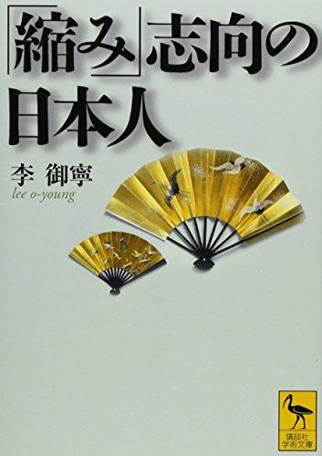 「縮み」志向の日本人