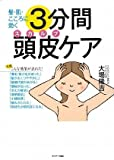髪・肌・心に効く 3分間頭皮ケア