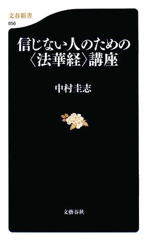 信じない人のための「法華経」講座 (文春新書)