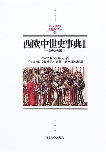 西欧中世史事典〈2〉皇帝と帝国 (MINERVA西洋史ライブラリー)