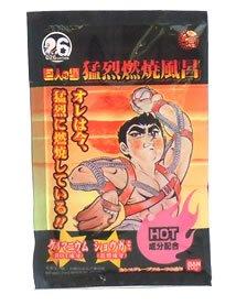 バンダイ 巨人の星 入浴剤 猛烈燃焼風呂 HOT成分配合 カシスグレープフルーツの香り