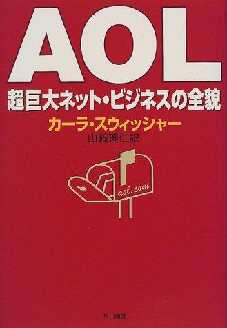 AOL―超巨大ネット・ビジネスの全貌