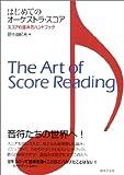はじめてのオーケストラ・スコア―スコアの読み方ハンドブック