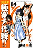 GS美神極楽大作戦!! 4 新装版 (少年サンデーコミックスワイド版)